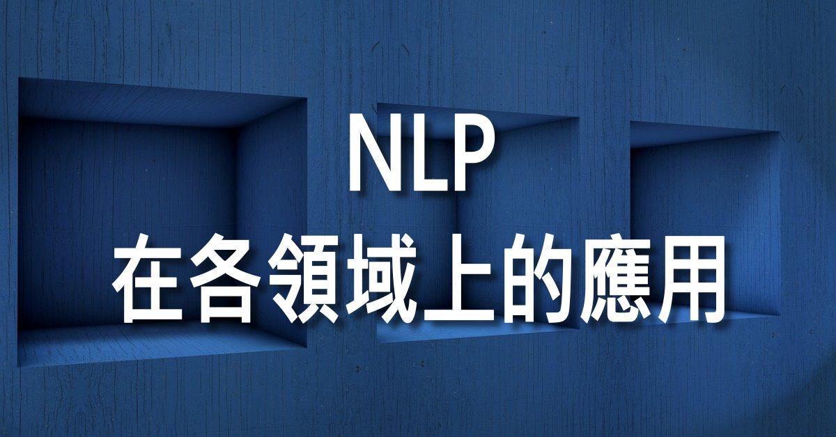 NLP在各領域上的應用