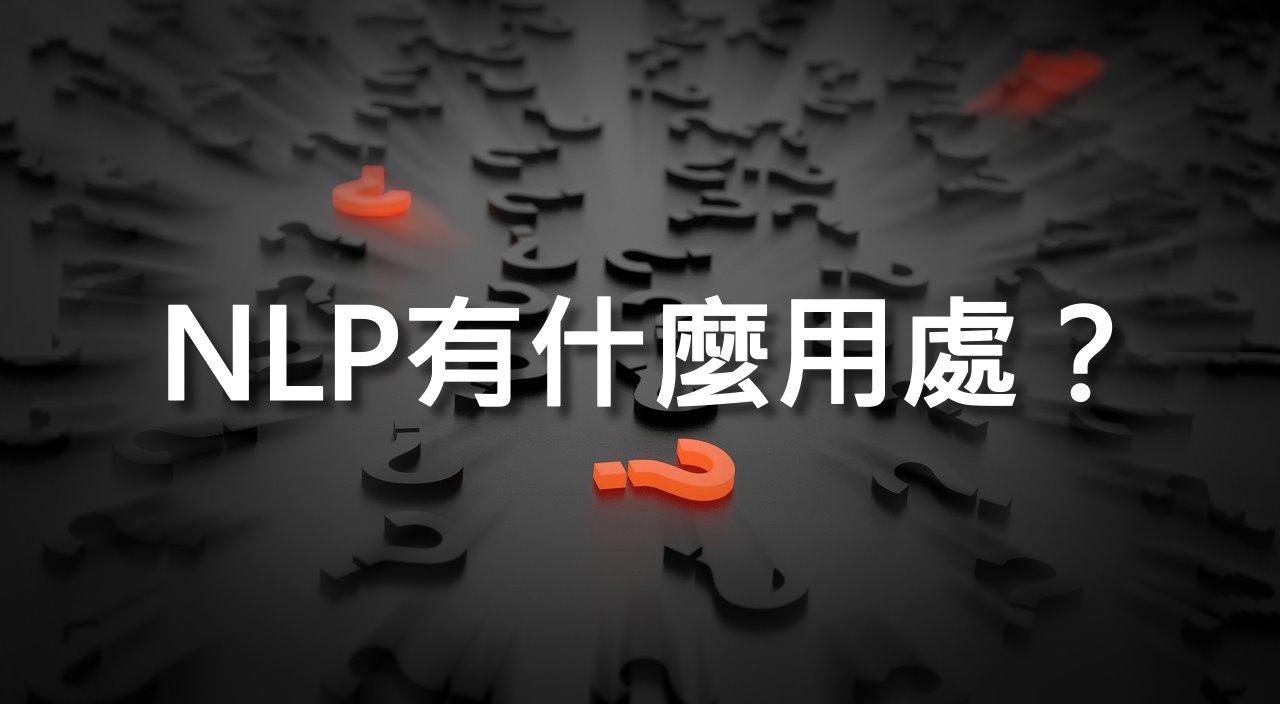 NLP有什麼用處