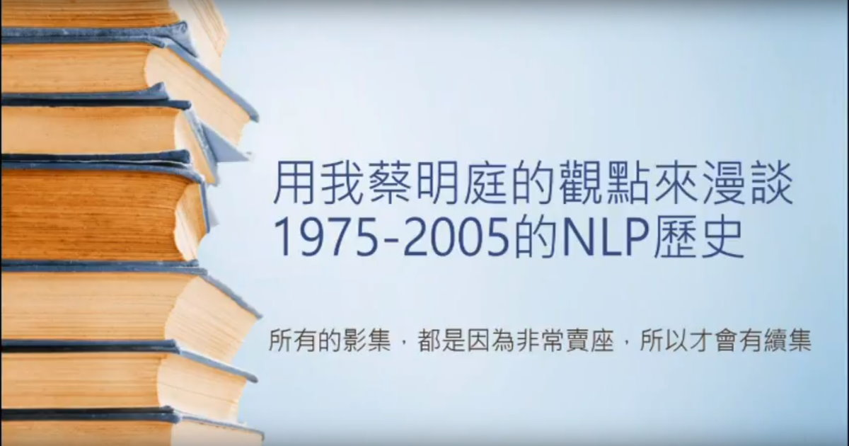 NLP的歷史