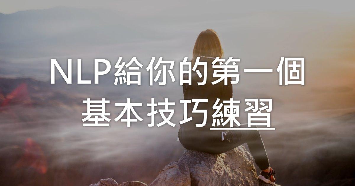NLP給你的第一個基本技巧練習