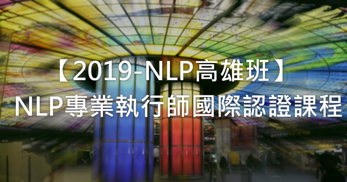 【2019-NLP高雄班】NLP專業執行師國際認證課程