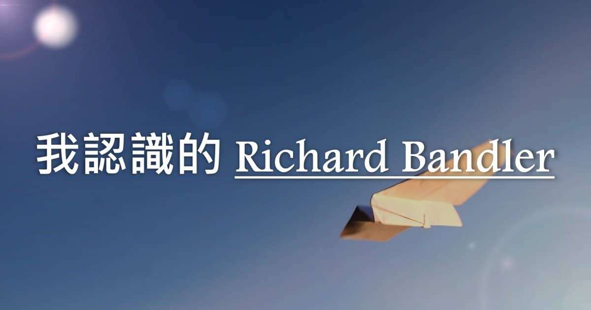 我認識的 Richard Bandler