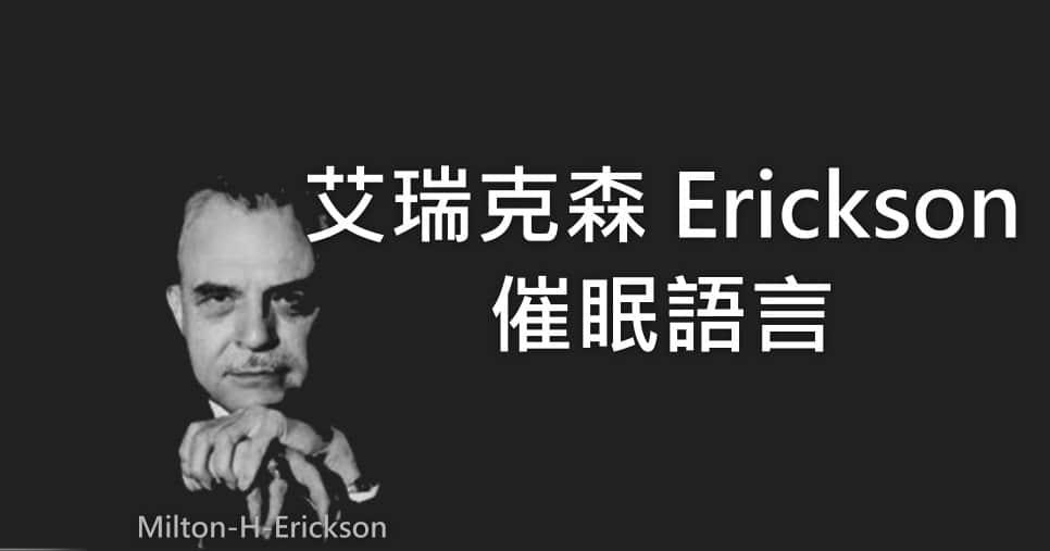 艾瑞克森Erickson催眠語言