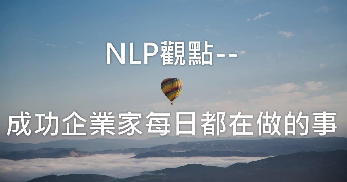 NLP觀點–成功企業家每日都在做的事