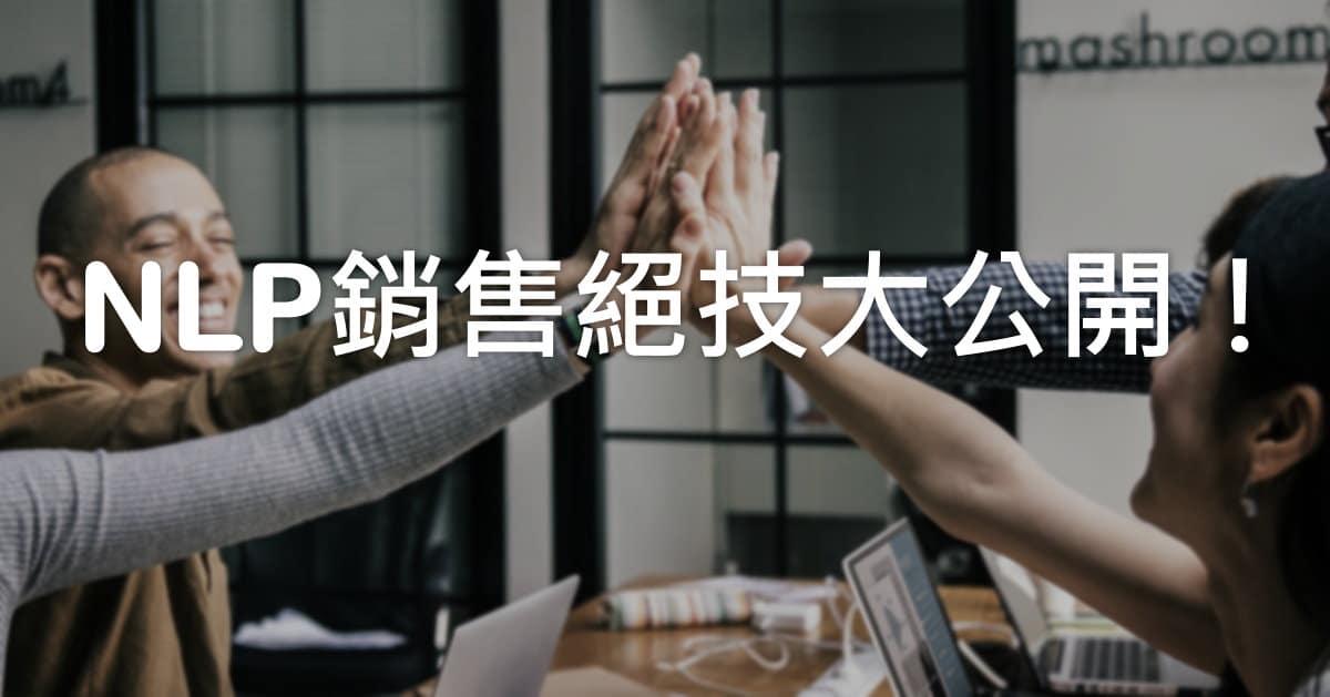 NLP銷售絕技大公開!