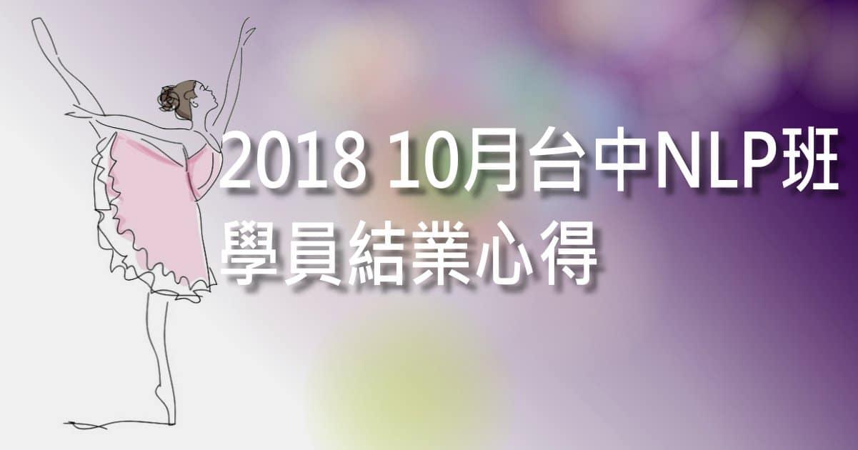 2018 10月台中NLP班 結業心得