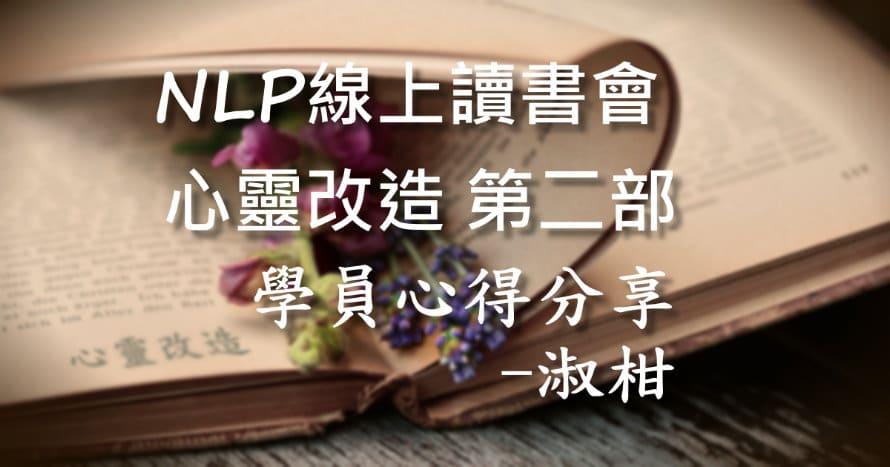 NLP線上讀書會 第二部學員心得分享-淑柑