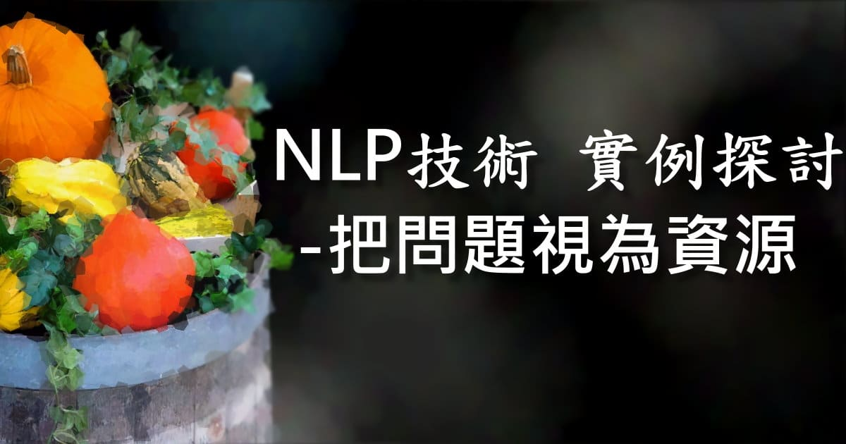 NLP技術實例探討-把問題視為成就