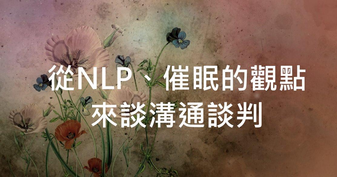 從NLP、催眠的觀點來談溝通談判