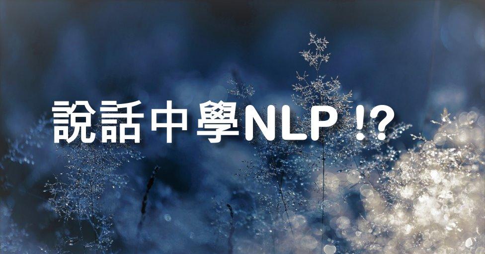 說話中學NLP!?