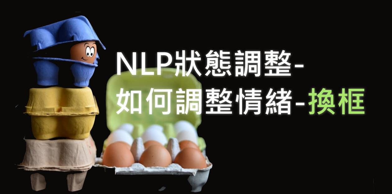 NLP狀態調整-1:如何調整情緒-換框