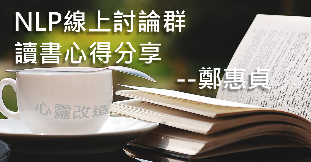 NLP線上討論群 讀書心得分享-鄭惠貞