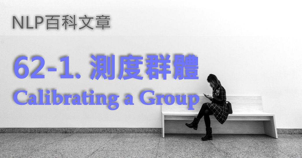 62-1. 測度群體(Calibrating a Group)