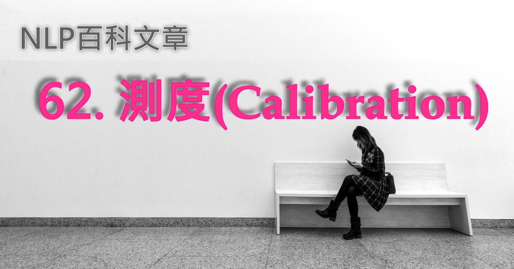 62. 測度(Calibration)