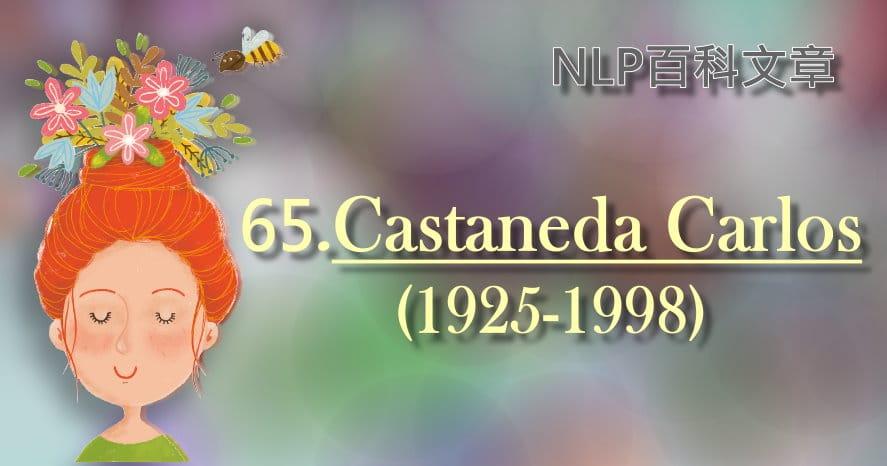 65-Castaneda Carlos(1925-1998)