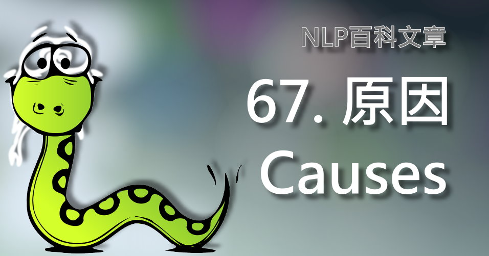 67-原因(Causes)
