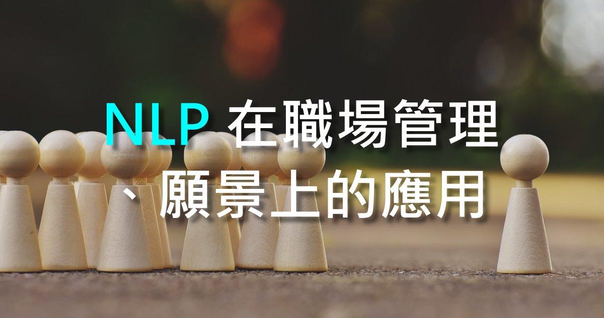 NLP在職場管理、願景上的應用