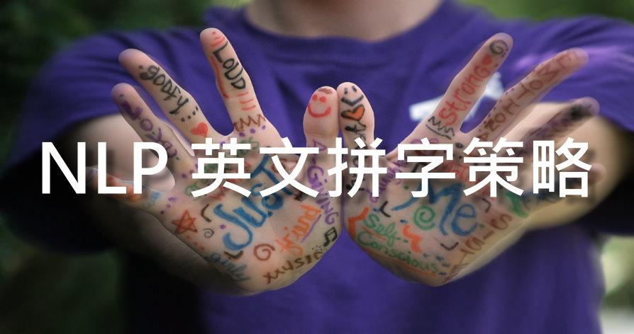 NLP 英文拼字策略