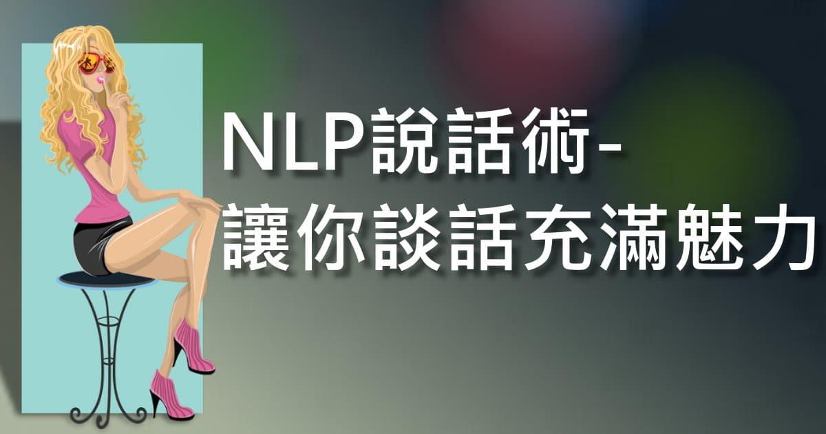 NLP說話術-讓你談話充滿魅力