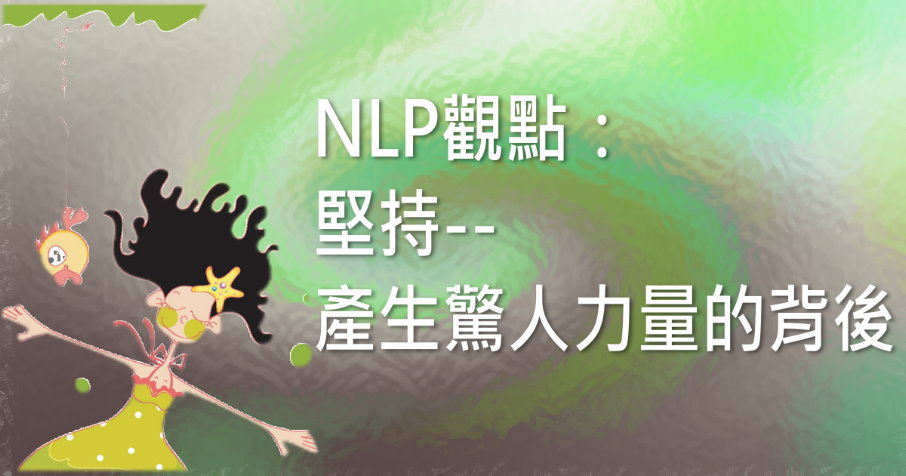 NLP觀點:堅持–產生驚人力量的背後