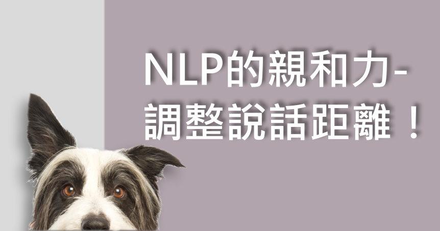 NLP的親和力–調整說話距離!