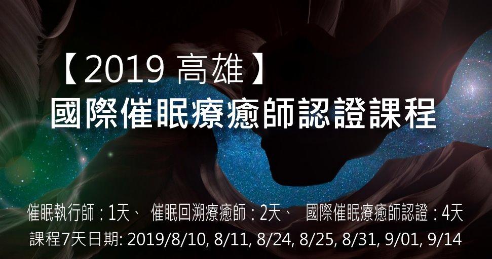 【2019 高雄】國際催眠療癒師認證課程