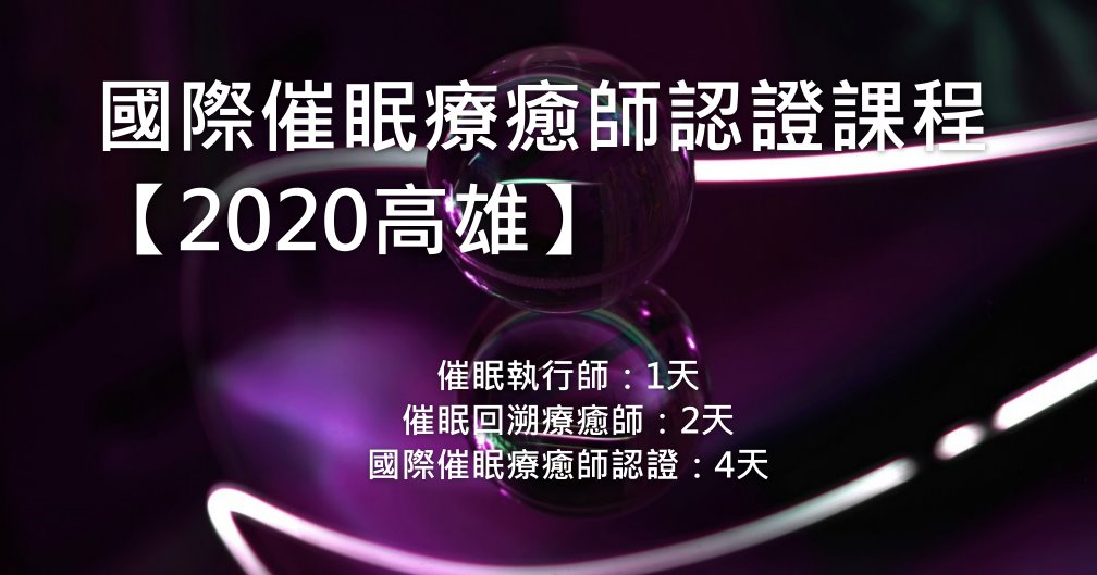 國際催眠療癒師認證課程【2020高雄】
