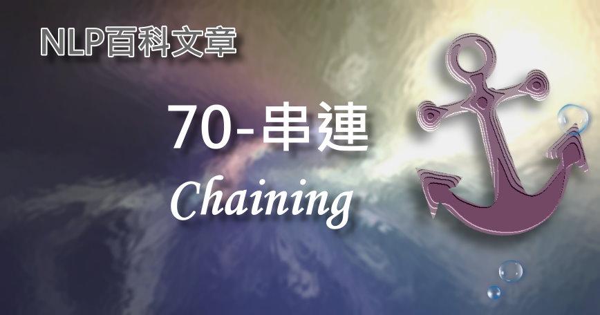 70.串連(Chaining)
