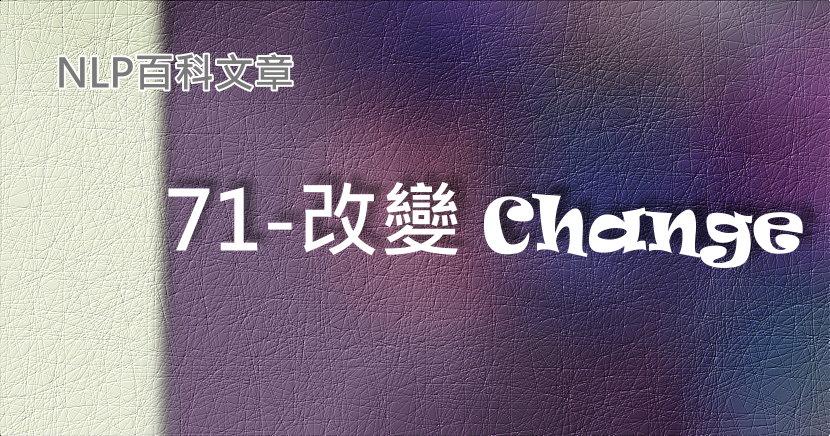 71-改變(Change)