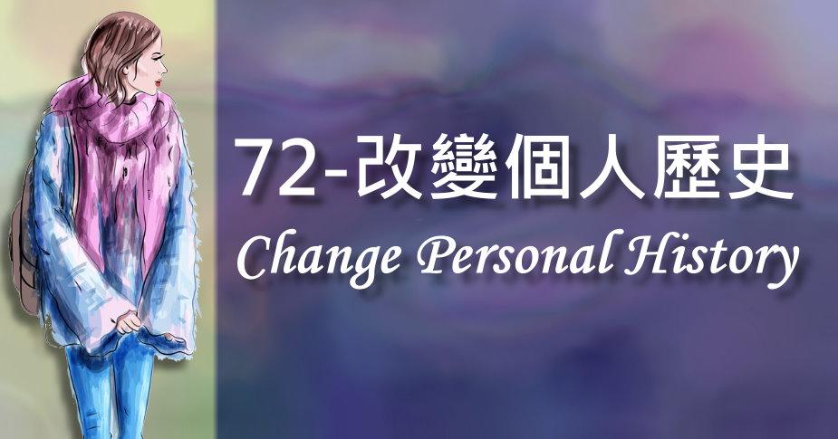 72.改變個人歷史(Change Personal History)