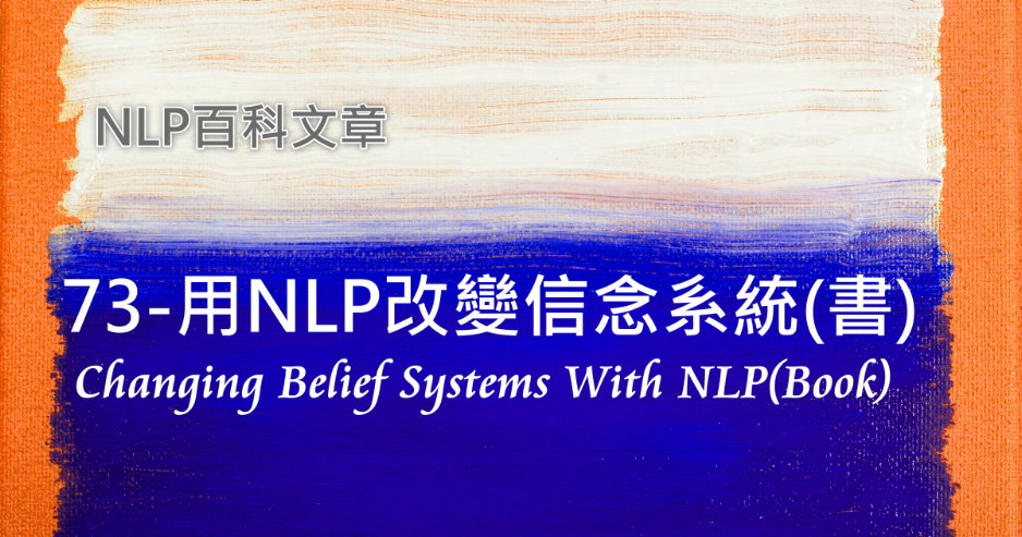 73-用NLP改變信念系統(書)   [Changing Belief Systems With NLP(Book)]