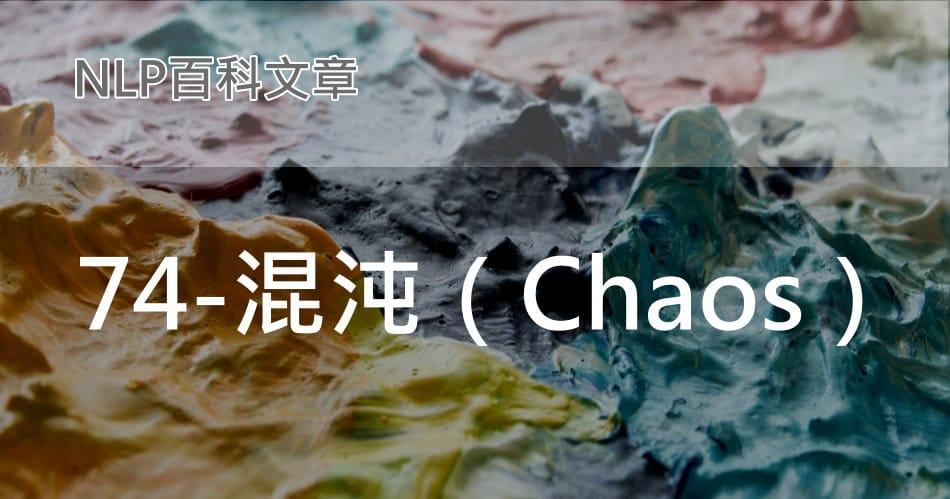 74-混沌(Chaos)
