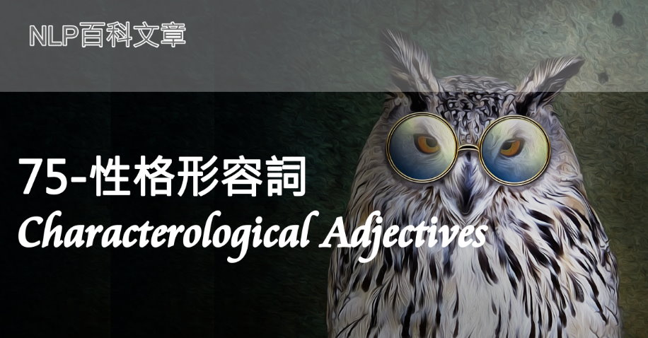 75. 性格形容詞(Characterological Adjectives)