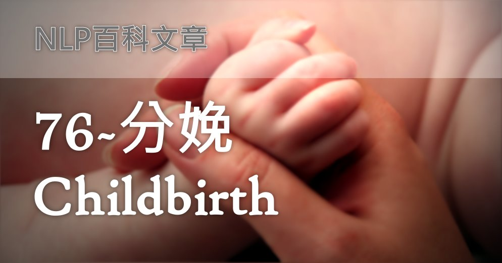 76-分娩(Childbirth)