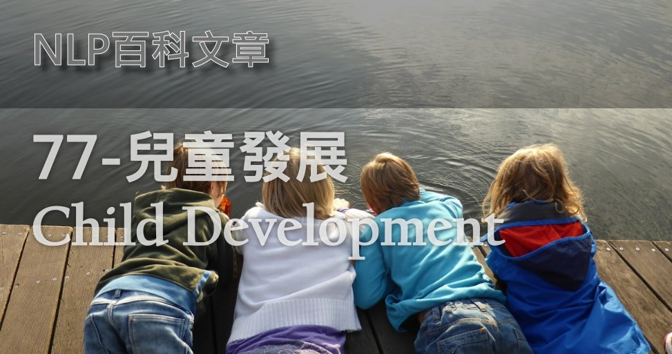 77-兒童發展(Child Development)