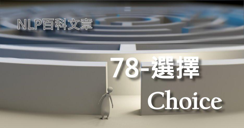 78-選擇(Choice)