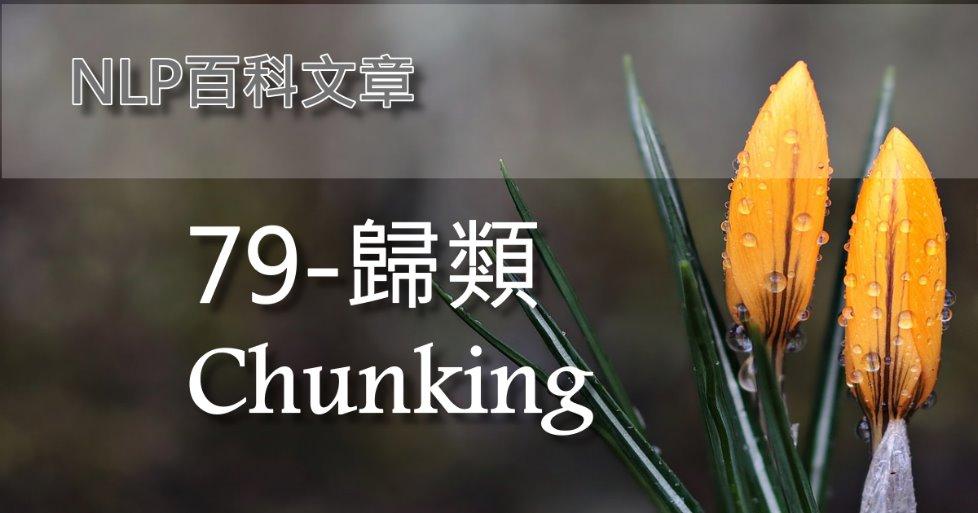 79-歸類(Chunking)