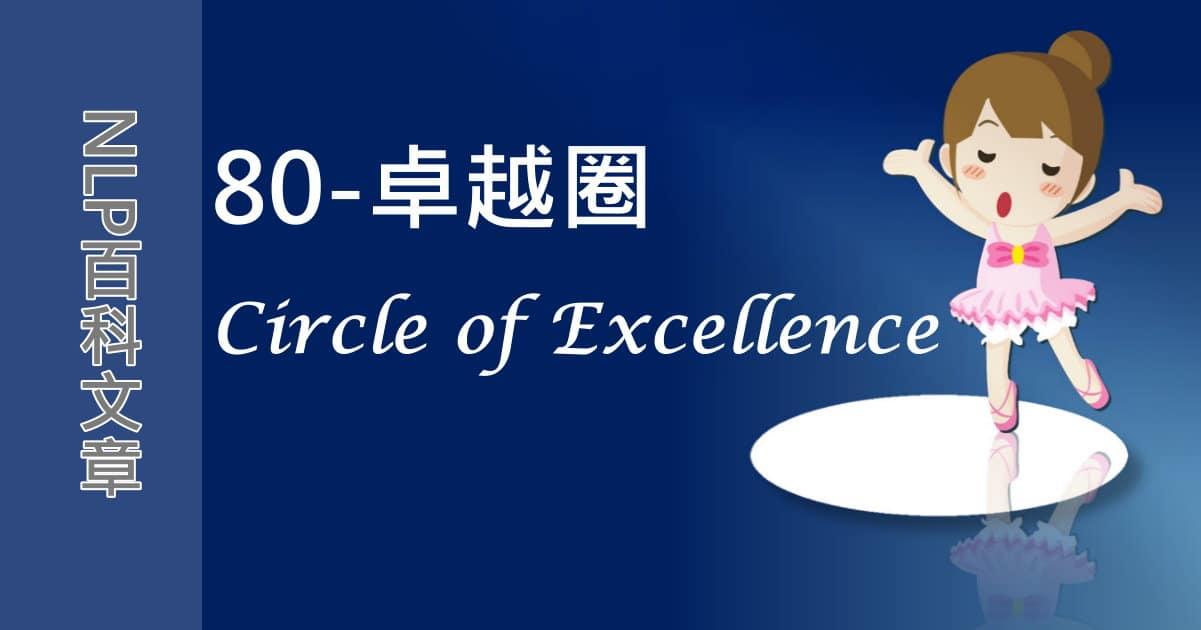 80-卓越圈(Circle of Excellence)