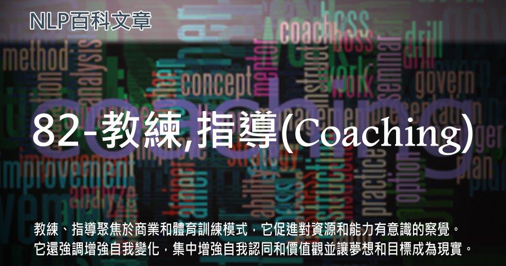 82-教練、指導(Coaching)