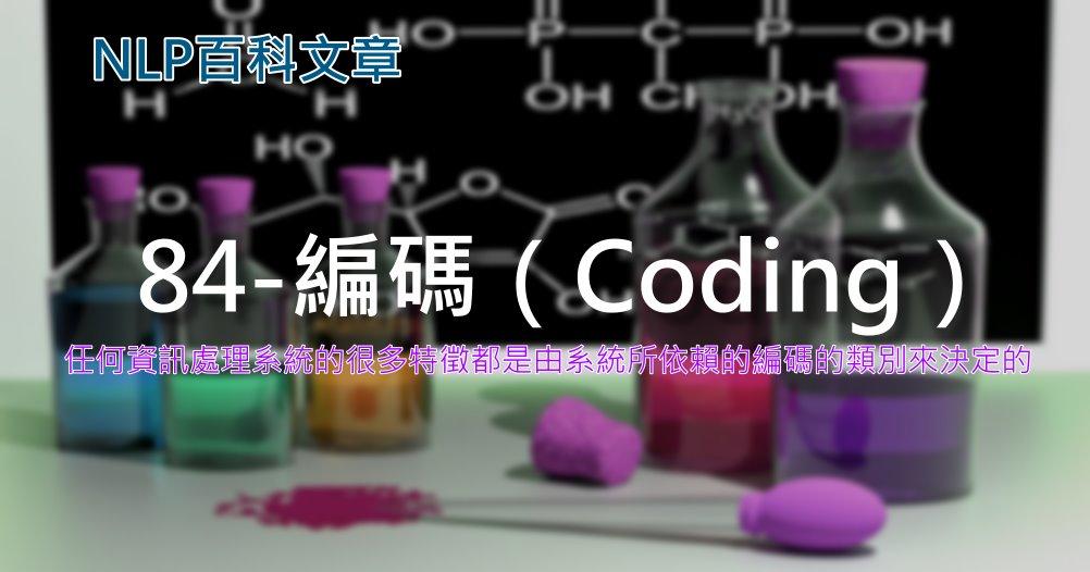 84-編碼(Coding)