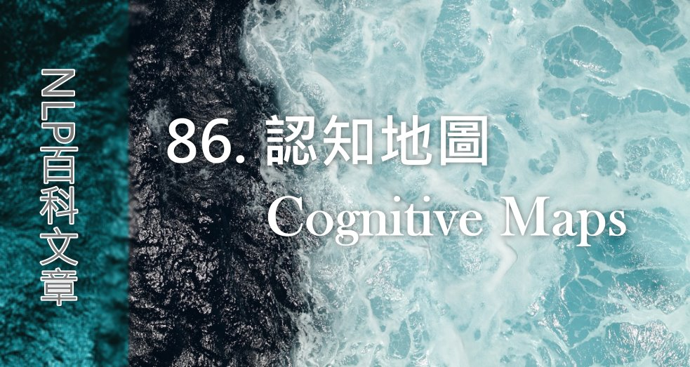 86. 認知地圖(Cognitive Maps)