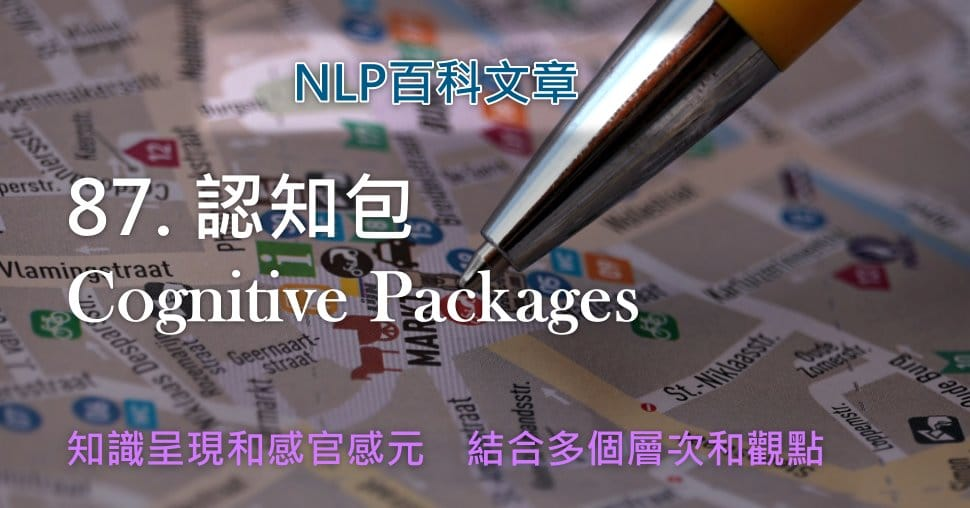 87-認知包(Cognitive Packages)