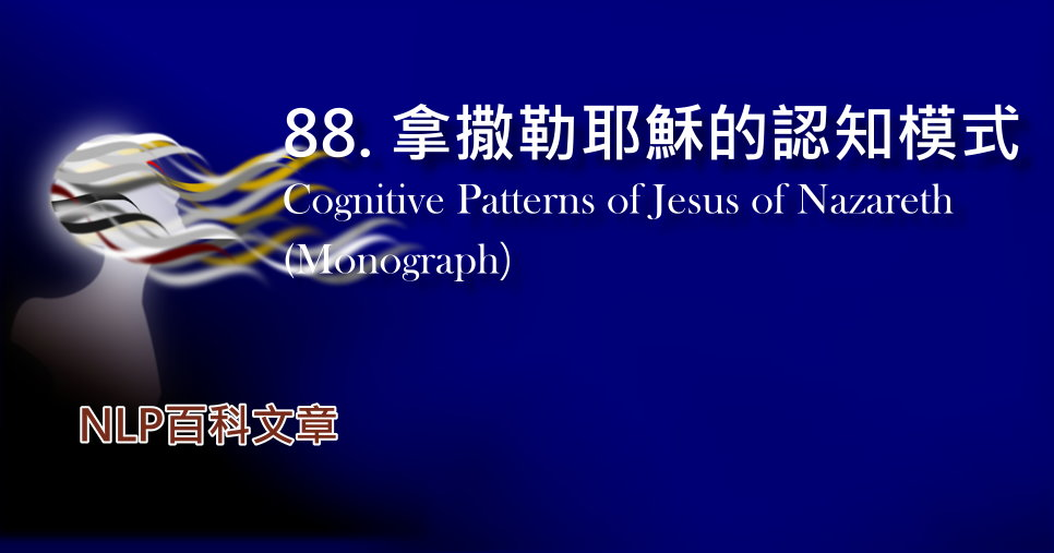 88. 拿撒勒耶穌的認知模式(專著)Cognitive Patterns of Jesus of Nazareth(Monograph)