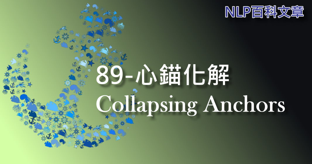 89-心錨化解(Collapsing Anchors)
