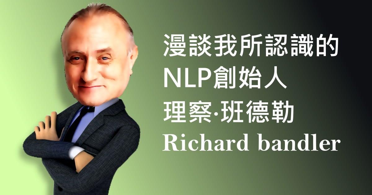 漫談我所認識的NLP創始人理察•班德勒(Richard bandler)