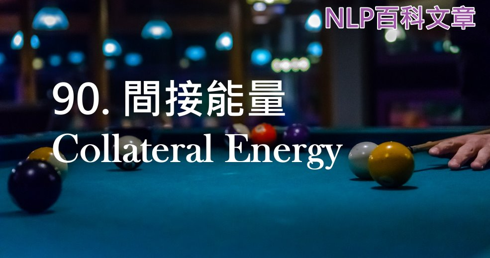 90-間接能量(Collateral Energy)