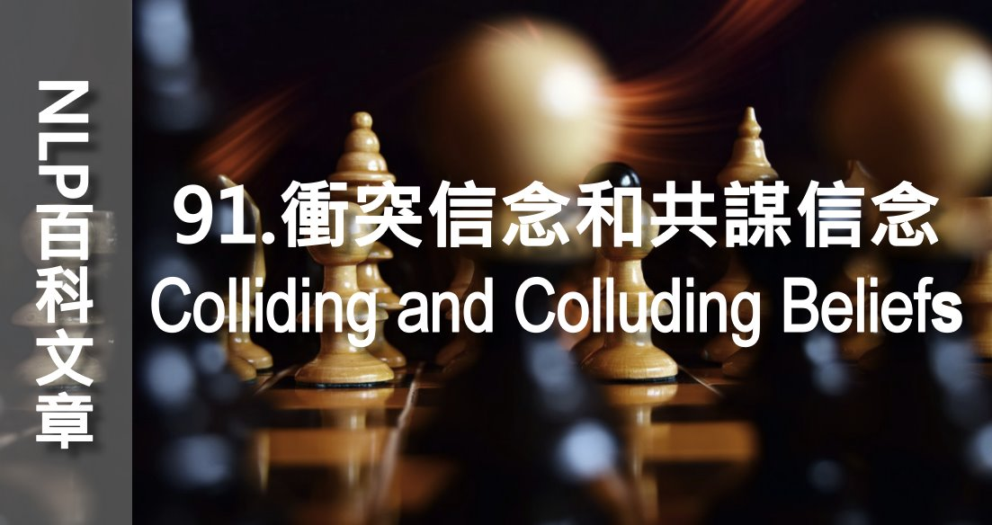 91.衝突信念和共謀信念(Colliding and Colluding Beliefs)