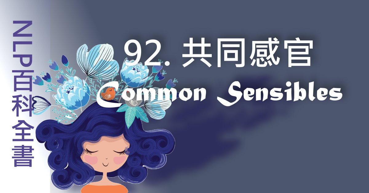 92. 共同感官(Common Sensibles)