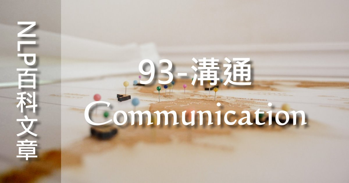 93.溝通(Communication)