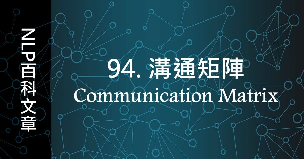 94. 溝通矩陣(Communication Matrix)
